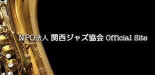 NPO法人関西ジャズ協会